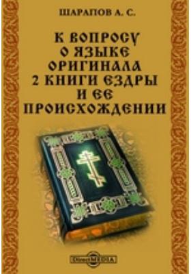 К вопросу о языке оригинала 2 книги Ездры и ее происхождении