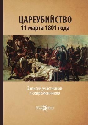 Цареубийство 11 марта 1801 года : записки участников и современников: документально-художественная литература