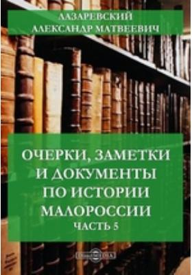 Очерки, заметки и документы по истории Малороссии: публицистика, Ч. 5