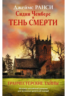 Сидни Чемберс и тень смерти = The Sidney Chambers And The Shadow Of Death: The Grantchester Mysteries : Роман