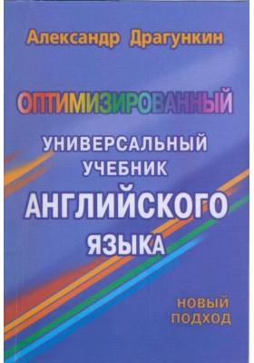 Оптимизированный универсальный учебник английского языка : Новый подход