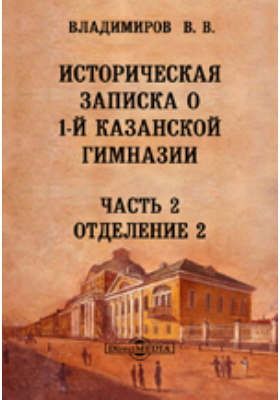 Историческая записка о 1-й Казанской гимназии, Ч. 2. Отделение 2
