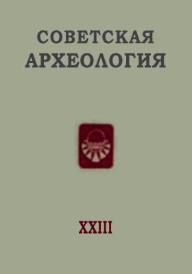 Советская археология : статьи. Выпуск 23