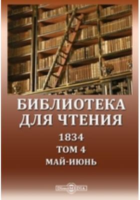Библиотека для чтения. 1834. Т. 4, Май-июнь