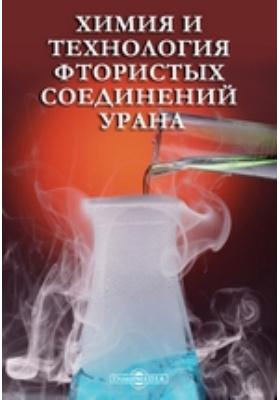 Химия и технология фтористых соединений урана