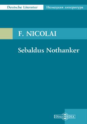 Sebaldus Nothanker