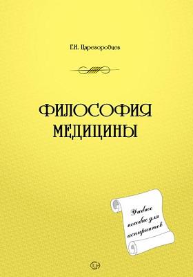 Философия медицины: учебник