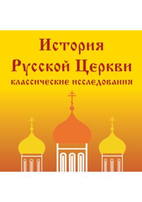 История Русской Церкви: классические исследования