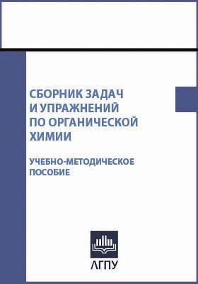 Сборник задач и упражнений по органической химии: учебно-методическое пособие