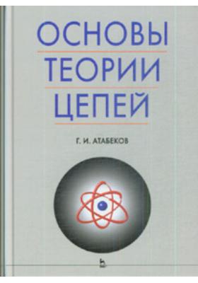 Основы теории цепей : Учебник. 3-е издание, стереотипное