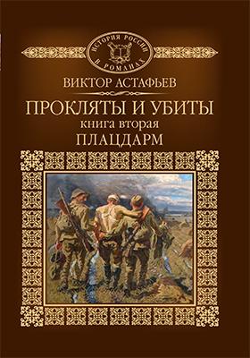 Т. 64. Прокляты и убиты: художественная литература. Кн. 2. Плацдарм