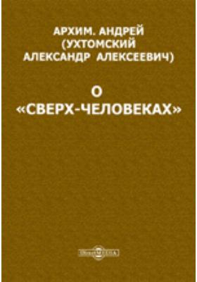 """О """"сверх-человеках"""""""