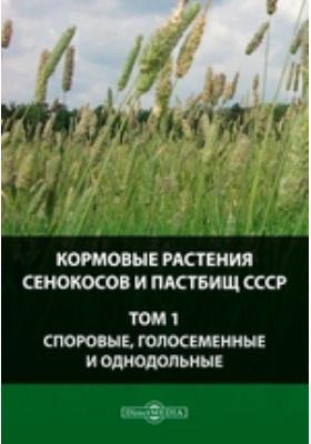 Кормовые растения сенокосов и пастбищ СССР. Т. 1. Споровые, голосеменные и однодольные