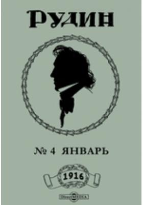 Рудин. 1916. № 4, Январь