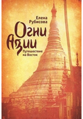 Огни Азии : Путешествие на Восток: иллюстрированное издание