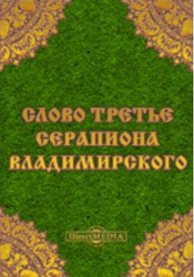 Слово третье Серапиона Владимирского: издание памятников древнерусской письменности