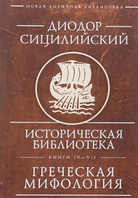 Историческая библиотека. Кн. 4–7. Греческая мифология
