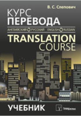 Курс перевода = Translation Course (English - Russian) : (английский-русский язык): учебник