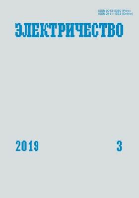Электричество: журнал. 2019. № 3