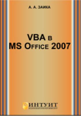 VBA в MS Office 2007: курс