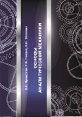 Основы аналитической механики: учебное пособие