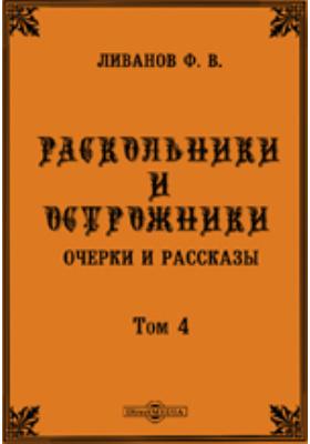 Раскольники и острожники. Очерки и рассказы: публицистика. Том 4