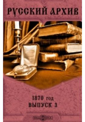 Русский архив: журнал. 1870. Вып. 3