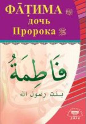 Фатима - дочь Пророка