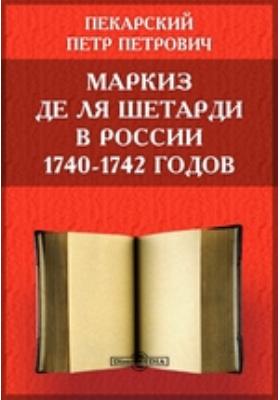 Маркиз де ля Шетарди в России 1740-1742 годов