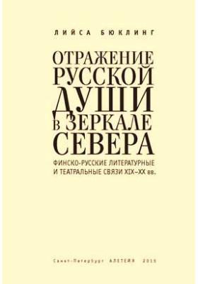Отражение русской души в зеркале Севера. Финско-русские литературные и театральные связи XIX–XX вв