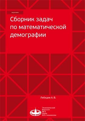 Сборник зада по математической демографии