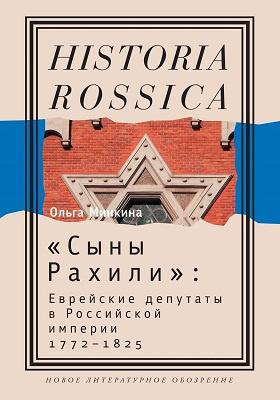 «Сыны Рахили» : Еврейские депутаты в Российской империи. 1772—1825