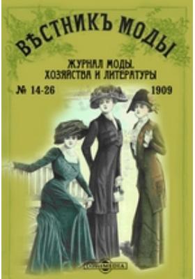 Вестник моды: журнал. 1909. № 14-26