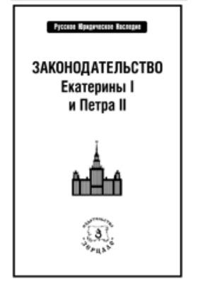 Законодательство Екатерины I и Петра II