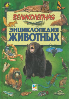 Великолепная энциклопедия животных = Animals of the World