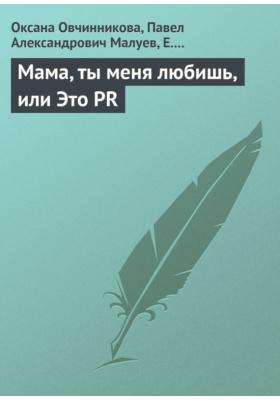 Мама, ты меня любишь, или Это PR