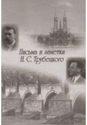 Письма и заметки Н. С. Трубецкого: документально-художественная