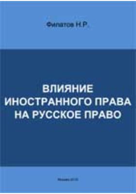 Влияние иностранного права на русское право