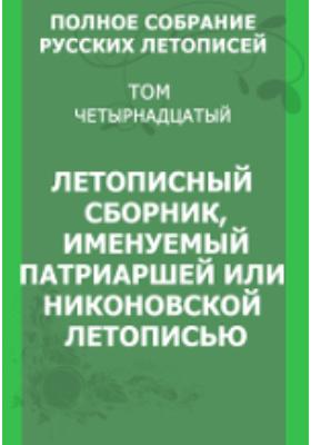 Полное собрание русских летописей: монография. Т. 14. Летописный сборник, именуемый Патриаршей или Никоновской летописью