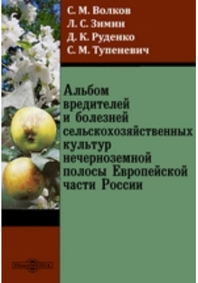 Альбом вредителей и болезней сельскохозяйственных культур нечерноземной полосы Европейской части России