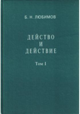 Действо и действие: научно-популярное издание. Т. 1