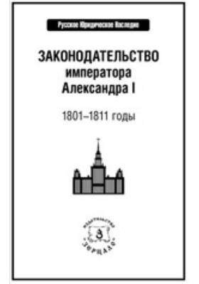 Законодательство императора Александра I : 1801-1811 годы