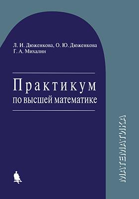 Практикум по высшей математике: учебное пособие : в 2-х ч., Ч. 1, 2