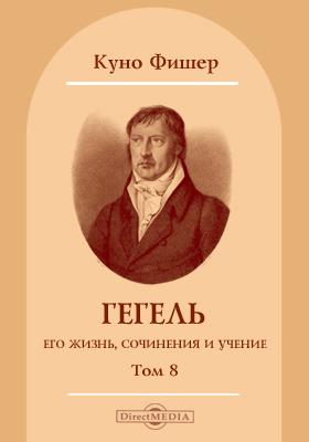 Том 8. Гегель, его жизнь, сочинения и учение