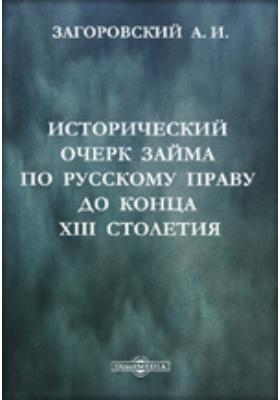 Исторический очерк займа по русскому праву до конца XIII столетия