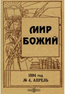 Мир Божий год: журнал. 1894. № 4, Апрель