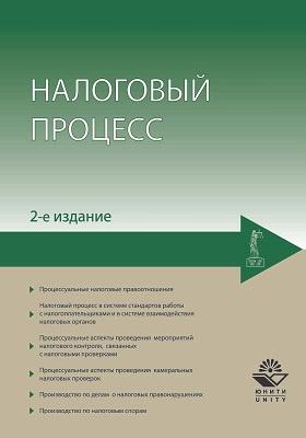 Налоговый процесс: учебное пособие