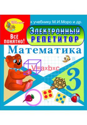 Электронный репетитор по математике для 3 класса к учебнику М.И. Моро и др.