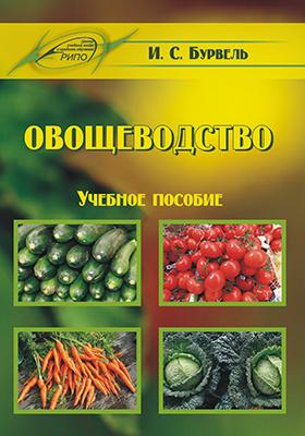 Овощеводство: учебное пособие
