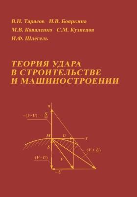 Теория удара в строительстве и машиностроении: научное издание